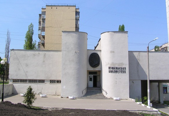 Пушкинская библиотека-музей. Белгород. Фото