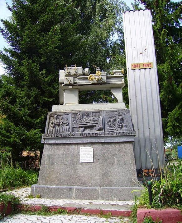 Памятник токарному станку. Брянск. Фото