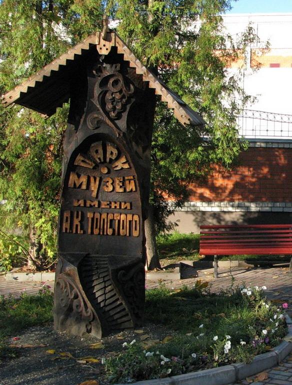 Парк-музей им. А.К.Толстого. Брянск. Фото