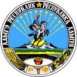 Республика Адыгея. Герб