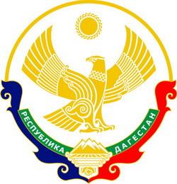 Республика Дагестан. Герб