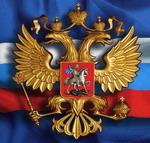 Флаг и герб Российской Федерации. Фото