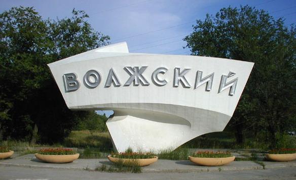 Волжский. Фото